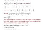 历年高中数学数列求和常见常考的5种题型及答题方法汇总大全