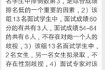 清华研招被质疑性别歧视��当事女生回复��怪自己努力错了方向����