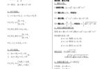 高一高二高三都很需要的绝佳资料��高中数学解题基本方法技巧大全