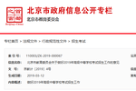 中考体育分值比重又增加了��北京��综合素质评价?#29366;文?#20837;中考成绩 权重30%