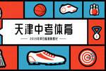 2019天津中考体育评分标准有?#30007;?#26032;变化