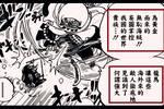 海贼王937话图片分析��尾田揭晓龙马多个秘密��曾击退天龙人和大海贼