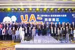 第二届中国UA-吉尼斯��Genius��创新大奖西部赛区选拔赛在蓉举行