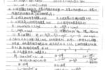 高考物理学习笔记免费分享����耀华中学已毕业学长整理