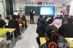高新区第八小学召开¡°家校共筑 合力育人¡±家长会