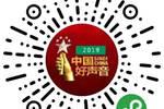 2019¡¶中国好声音¡·全国海选九江赛区启动