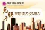 EMAM招生��在职MBA与全日制MBA共3大区别