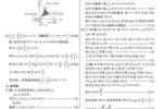 2019年河北省衡水中学全国高三统一联合考试答案