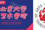 2019年北京大学艺术学院硕士研究生复试通知