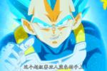 龙珠超:王子的骄傲��贝吉塔未来最强形态是传说中的绿到极致��