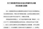 ?网曝上海交大博导骂学生为垃圾 学校?#21644;?#27490;其教学工作