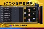 王者荣耀��KPL3周战罢��东西部排名又有变化��MVP榜则大变