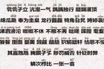 中学必识汉字£¬你能读对几个£¿£¨附£º中学生必须掌握的 3500 个常用汉字