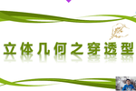 名师团队打造精品网课   蹊径课堂荣膺��中小学辅导行业优选品牌��