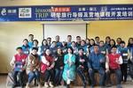 全国第61期研学旅行导师培训走进丽江