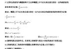 高中数学二级结论精编版��技巧很重要��熟练掌握越学越轻松��