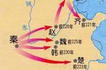 秦始皇灭六国��十年时间结束五个多世纪的诸侯大混战