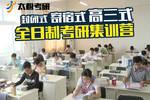 北京大学法硕一战成功����太极考研2019名校经验贴��