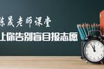2019高考志愿填报必知的五条线是什么��陈晟老师解读高考