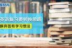 考研英语复习要转换思路��摒弃固有学习想法
