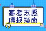 如何填报高考志愿��陈晟老师解读高考��让你彻底学会报志愿