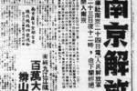70年前的今天��南京解放