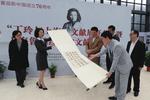 ��丁玲与上海文献展��开幕式暨上海鲁迅纪念馆文献捐献仪式在市丁玲纪念馆隆重举行
