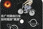 在广州骑自行车 如何观测��黑洞��
