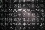 公元280年��一件中国史学界幸事的盗墓案