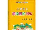 给小学生推荐一本好书��语文阅读进阶训练��