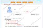 注意��2019年上海民办初中开始报名啦��附操作指南?#30333;?#24847;事项