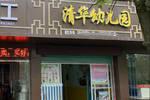 清华幼儿园回应被清华大学起诉��这俩字东晋就?#26657;?#22826;霸道