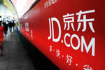 京东发布2019Q1财报��净利润增长215%超预期��与腾讯续签三年入口协议