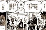 海贼王942话��包含索隆在内的一群强者围观��却没人出手救老康