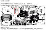 ��剧情回锅��尾田荣一郎的和之国暗线布局考察