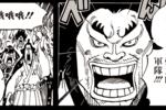 海贼王��索隆必须报仇��耕四郎曾是多康的手下��大蛇和御田有故事