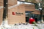 中国传媒博物馆5��18博物馆日开放校史馆