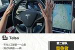 """大公司   """"最强王者""""特斯拉? 自动驾驶主流玩家竞争力排行榜告诉你真相!"""