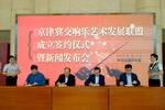 京津冀交响乐艺术发展联盟成立举办签约仪式