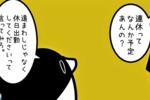 不想再加班��想要回归生活!��社畜��漫画引起日本人共鸣