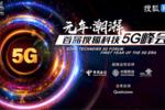 5G终端落地在即��产业链还需做哪些努力��| 搜狐科技5G峰会