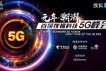 5G商?#20204;?#22805;��产业应用会如何爆发��| 搜狐科技5G峰会