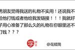 中国直男千年未解的难题:女友为啥生气?我哪里错了?
