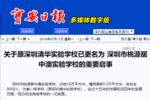 外商投资义务教育学校违规��深圳一民办校被要求变更举办者