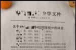 中学女生实验室��不雅视频?#31508;?#20214;后续��校方将所有涉及人员均被开除��