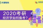 2020考?#26657;?#32463;济学如何备考