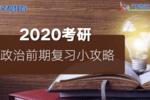 2020考研��政治前期复习小攻略