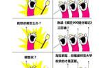 清华大学老师板书堪比书法��这就是为什么拼了命也要考清华��