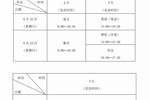 又一波¡°大考¡±£¡深圳中考及初二学业水平考试周六开考