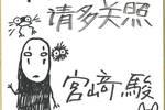"""《千�c千�ぁ飞虾J子扯Y,�m崎�E手��信""""�多�P照"""""""